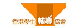 香港學生輔導協會